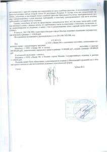 Взыскание неустойки с ООО Лидер М. Пресненский районный суд города Москвы.