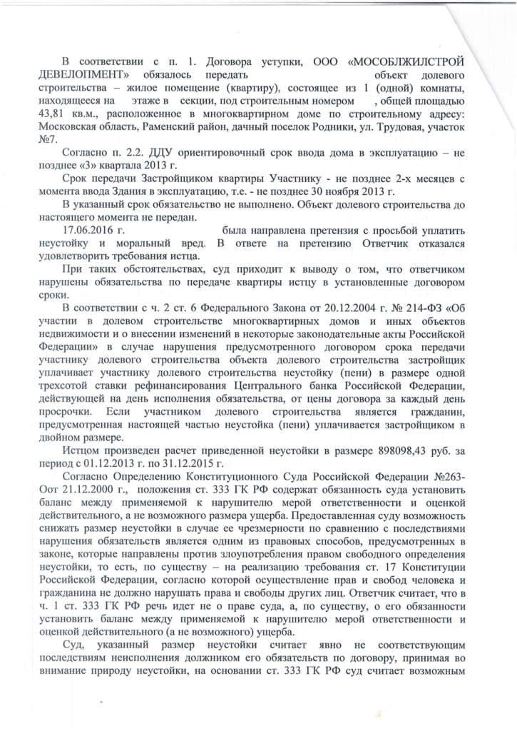 Взыскание неустойки с застройщика МОСОБЛЖИЛСТРОЙ ДЕВЕЛОПМЕНТ. Люблинский районный суд.