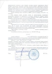 Решение Коптевского районного суда по взысканию неустойки с МОРТОН-РСО