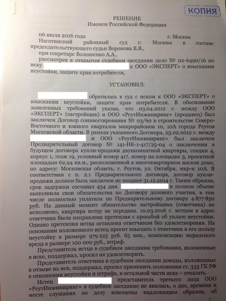 ekspert-neustojka-predvaritelnyj-dogovor-1-768x1024