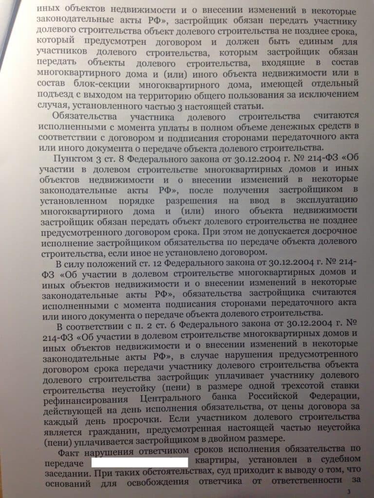 Взыскание неустойки с застройщика ООО Эксперт. Нагатинский районный суд.