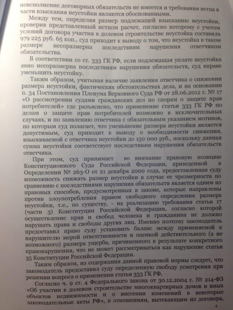ekspert-neustojka-predvaritelnyj-dogovor-4-e1473177722528