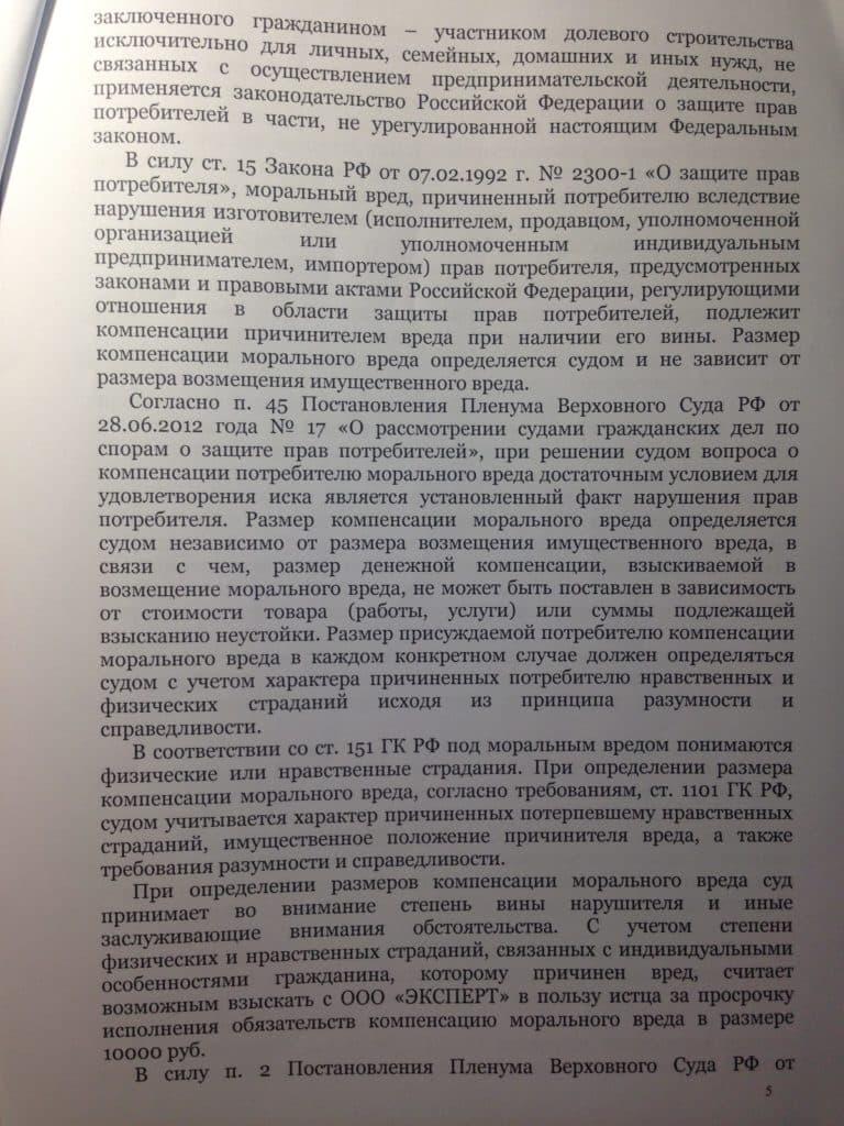ekspert-neustojka-predvaritelnyj-dogovor-5-e1473177761136