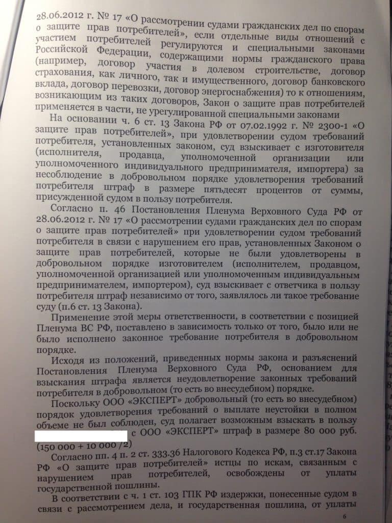 ekspert-neustojka-predvaritelnyj-dogovor-6