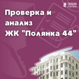 Проверка ЖК «Полянка 44»