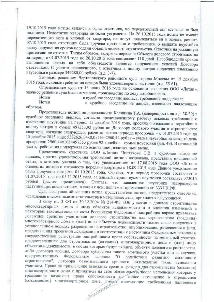 Взыскание неустойки с ООО Лотан. Чертановский районный суд города Москвы.
