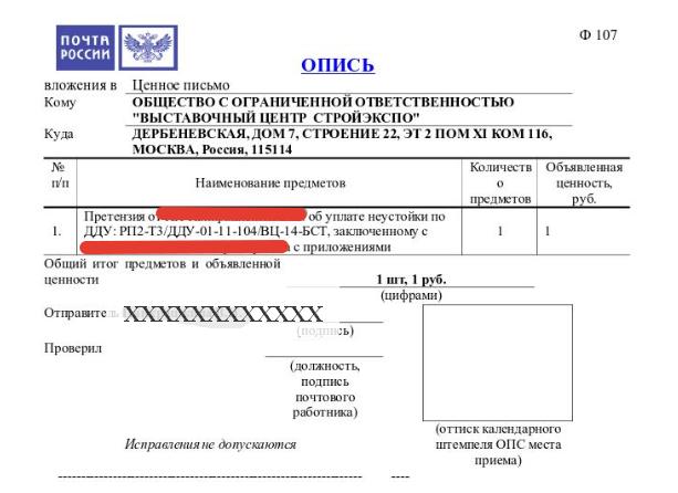 опись вложения об отправки претензии застройщику по взысканию неустойки