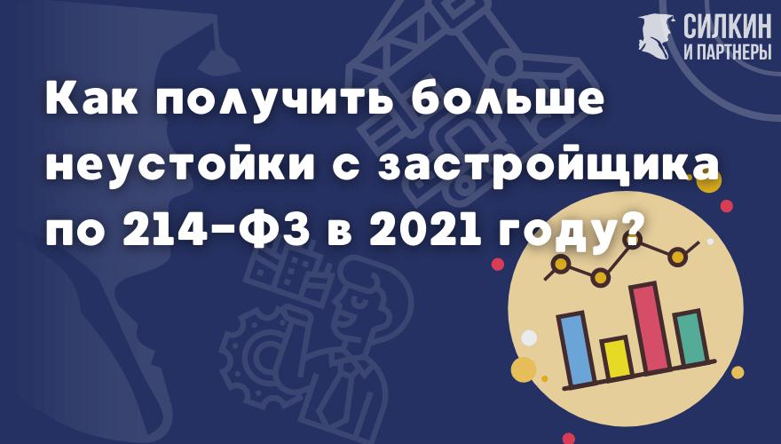 Как получить больше неустойки с застройщика по 214-ФЗ в 2021 году?
