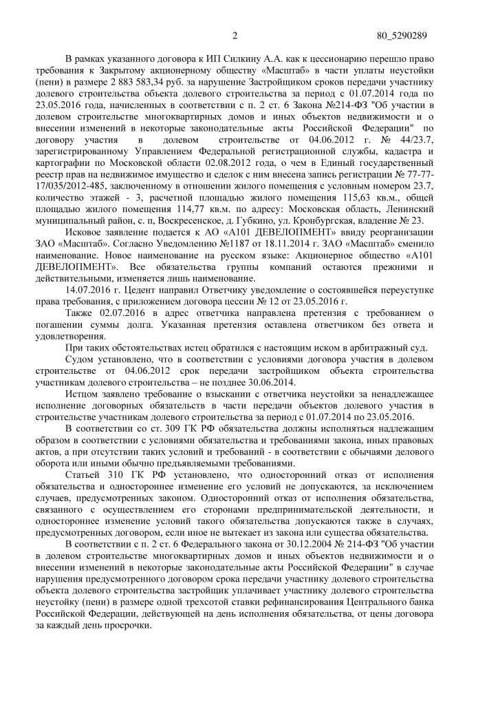 Взыскание неустойки с АО А 101 Девелопмент Арбитражным судом  города Москвы.