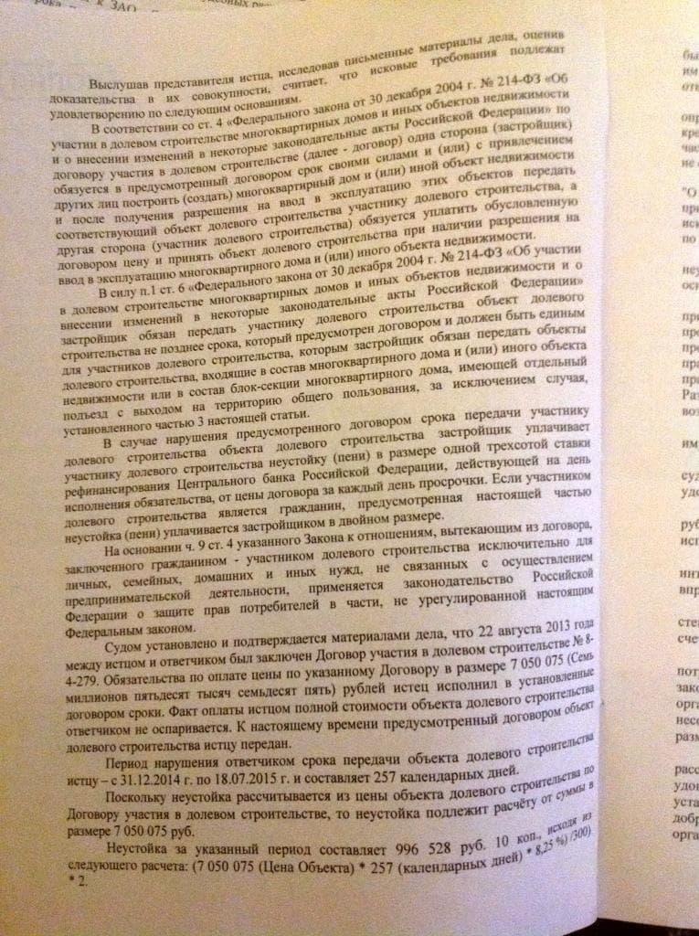 Взыскание неустойки с застройщика Зюзинский районный суд г. Москвы