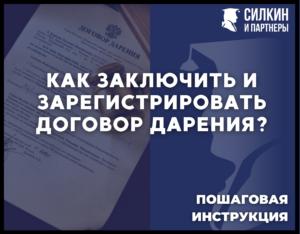 Как самостоятельно заключить и зарегистрировать договор дарения между близкими родственниками   в 2018 г. пошаговая инструкция.