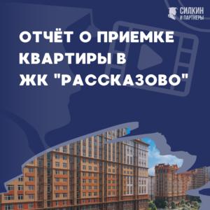 Отчет о приемке квартиры в ЖК Рассказово