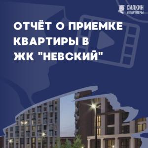 Отчет о приемки квартиры ЖК Невский