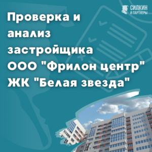 ООО Фрилон центр