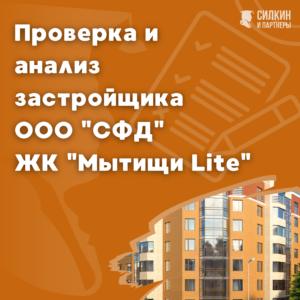 Анализ застройщикаООО СФДжилой комплекс «Мытищи Lite»