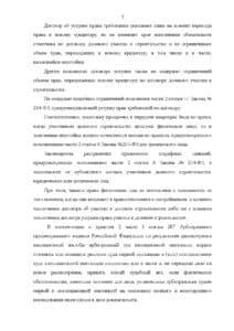 Постановление  Арбитражного суда МО о взыскание неустойки с застройщика ЭлитКом