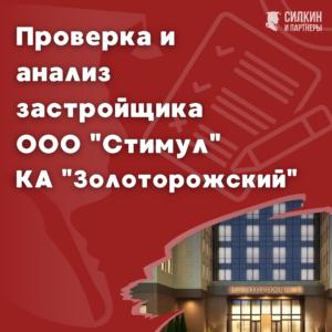 Проверка застройщика ООО «Стимул», комплекса апартаментов «Золоторожский»