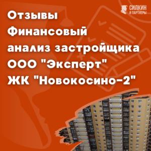 Застройщик Эксперт отзывы финансовый анализ 2018 г.