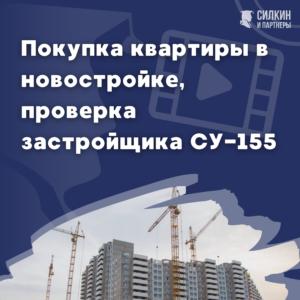 Покупка квартиры в новостройке, проверка застройщика СУ-155
