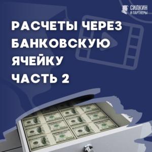 Расчеты через банковскую ячейку часть 2