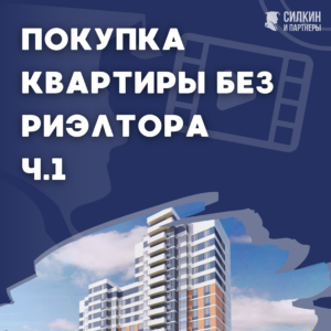Покупка квартиры без риэлтора ч.1