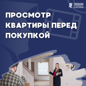 Просмотр квартиры перед покупкой