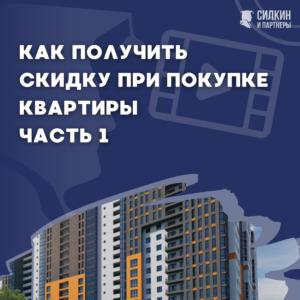 Как получить скидку при покупке квартиры ч.1