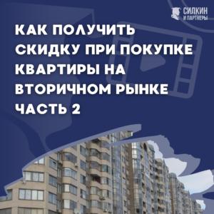 Как получить скидку при покупке квартиры на вторичном рынке ч.2