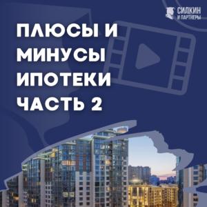 Плюсы и минусы ипотеки ч. 2