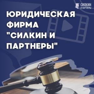 Юридическая фирма Силкин и Партнеры