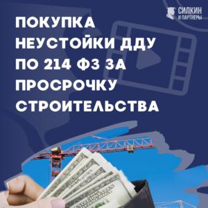 Покупка неустойки ДДУ по 214 ФЗ за просрочку строительства