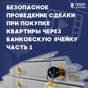 Безопасное проведение сделки по покупке квартиры через банковскую ячейку ч.1