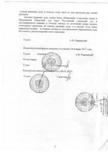 Решение Реутовского городского суда МО о взыскании неустойки с застройщика «Экспертстрой»