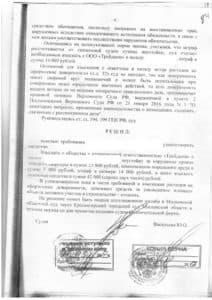Решение Красногорского городского суда МО о взыскании неустойки с застройщика ООО «Трейдком»