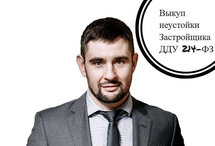 Выкуп неустойки  по ДДУ 214-ФЗ от Застройщика Москва Спб.