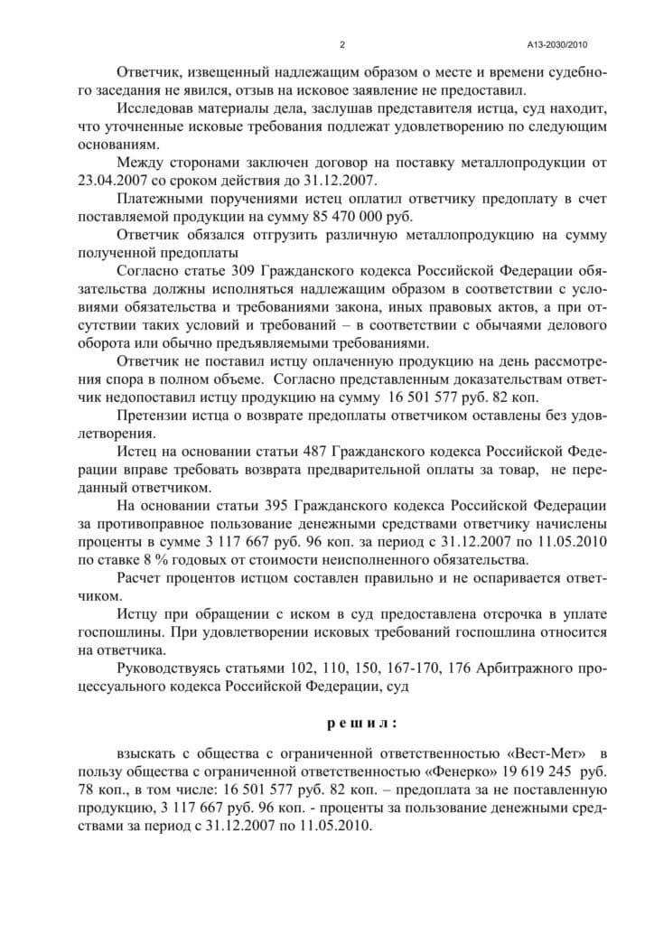 Взыскание предоплаты по договору поставки в размере 16 млн. и процентов за пользование чужими денежными средствами 3 млн.