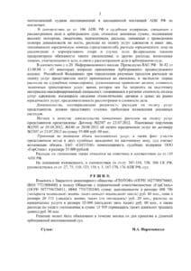 Взыскание неустойки по договору поставки металла