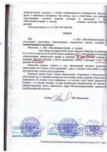 Взыскание неустойки с ЗАО «Мособлжилстрой»