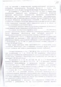 Решение о взыскании неустойки с застройщика ООО «ИНГЕОКОМ-001» по расторжению ДДУ