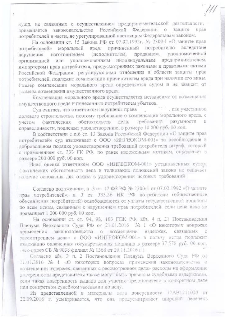 Решение о взыскании неустойки в размере 7 359 820 руб. по расторжению ДДУ