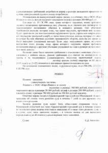 Решение Красногорского городского суда о взыскании неустойки с застройщика ООО «Карс-Инвест»