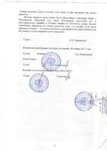 Решение Реутовского городского суда о взыскании неустойки с застройщика Экспертстрой в размере 213 049 рублей.