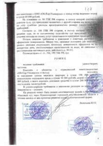 Решение Красногорского городского суда о взыскании неустойки с застройщика ОблТоргУниверсал в размере 260 000 рублей