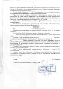 Решение Химкинского городского суда о взыскании неустойки с застройщика «Континент проект»