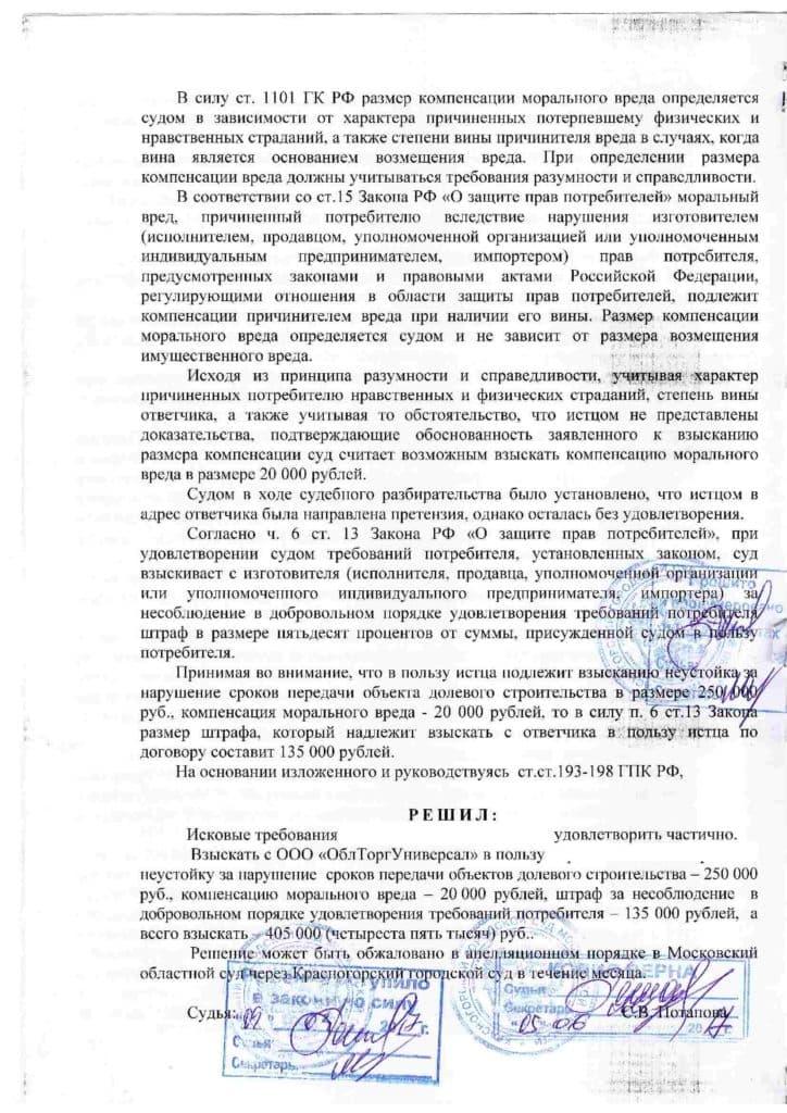 Решение Красногорского городского суда о взыскании неустойки с застройщика ОблТоргУниверсал в размере 405 000 рублей