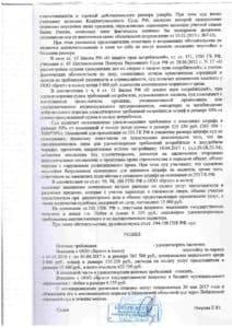 Решение Лобненского городского суда о взыскании неустойки с застройщика БРЭСТ  в размере 420 750 рублей.