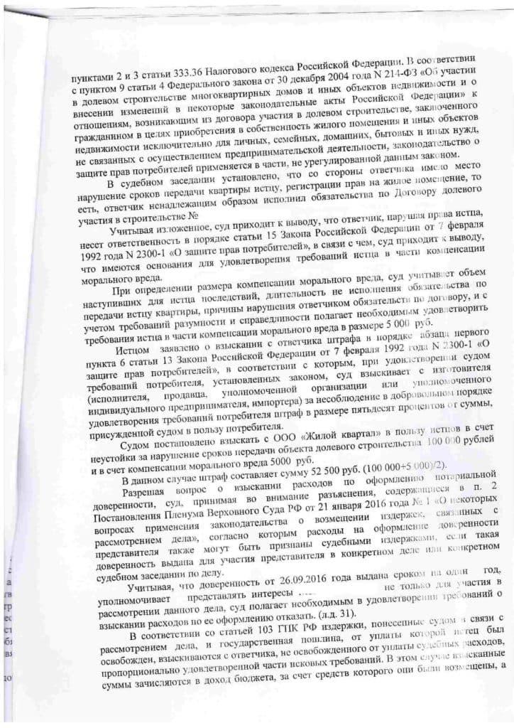 Решение Люблинского районного суда г. Москвы о взыскании неустойки с застройщика Жилой квартал в размере 157 500 рублей