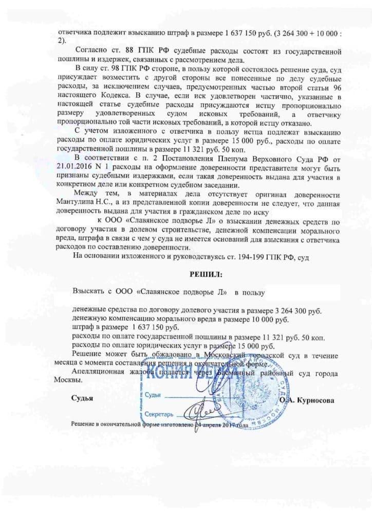 Решение о взыскании неустойки в размере 4 926 450 руб. по расторжению ДДУ