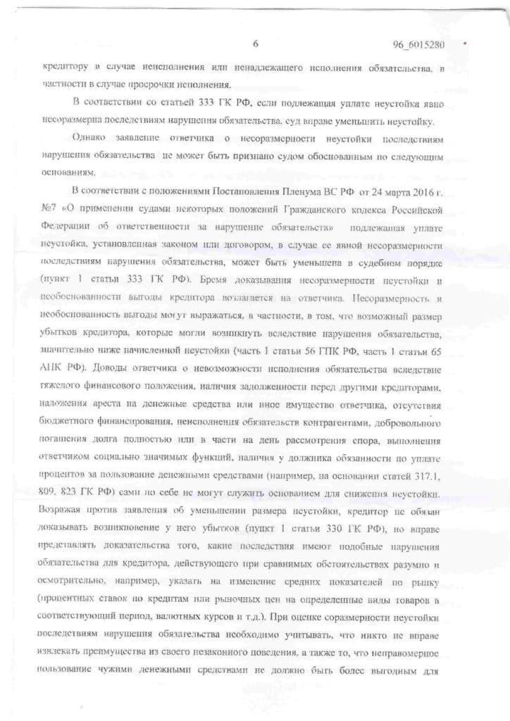 Решение Арбитражного суда Московской области о взыскании неустойки с застройщика АВИСТА в размере 982 098 рублей