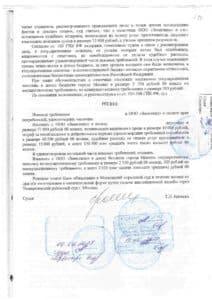 Решение Тимирязевского районного суда г. Москвы о взыскании неустойки с застройщика ООО «Замитино» ЖК Замитино